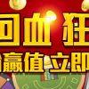 御皇娛樂城復活金大放送