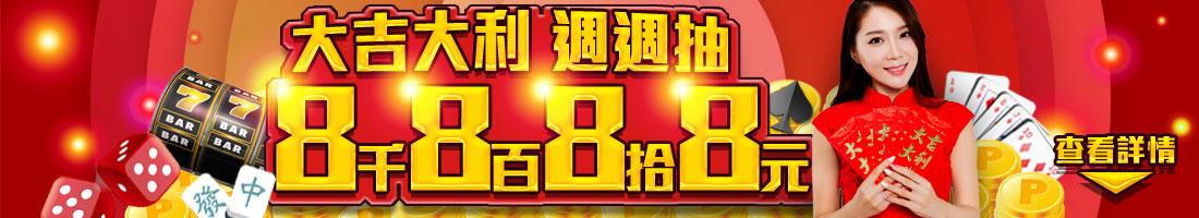 御皇娛樂城8888紅包抽抽抽
