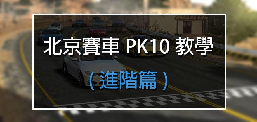 北京賽車PK10-進階篇