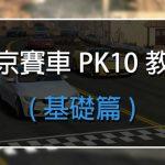 北京賽車-基礎篇