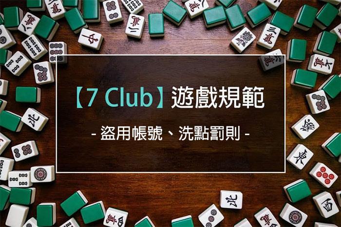 7CLUB-盜用帳號、洗點罰則