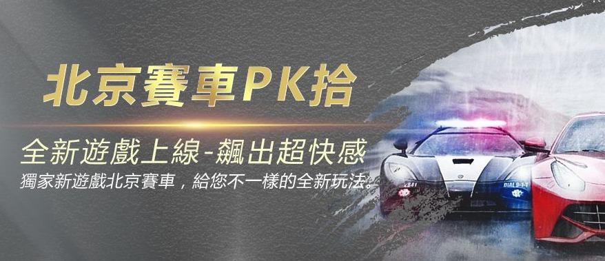 北京賽車LOGO