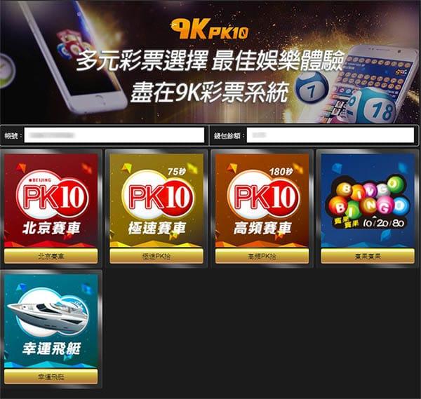御皇娛樂城提供多款彩票遊戲