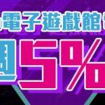 御皇娛樂城-Ameba電子遊戲館5%優惠