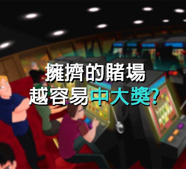 擁擠的賭場開出-老虎機大獎