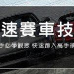 極速賽車技巧-新手觀念