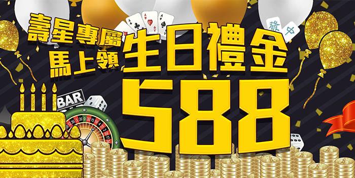 生日禮金588-壽星專屬