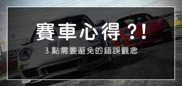 3點要避免的極速賽車觀念
