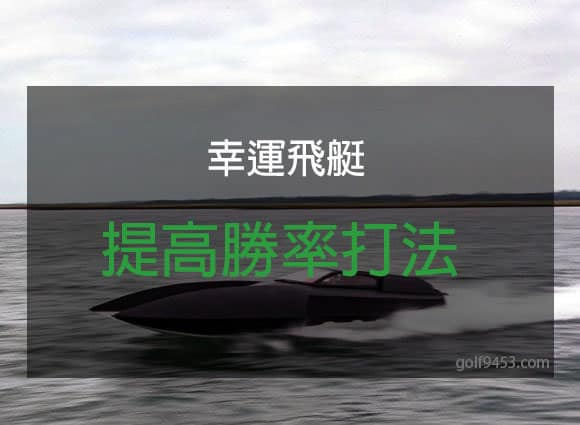 幸運飛艇提高勝率打法