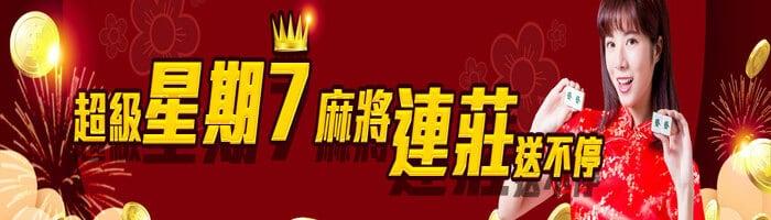 7-club線上麻將館優惠活動