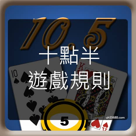 十點半-遊戲規則玩法