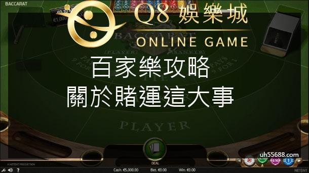 百家樂-關於賭運