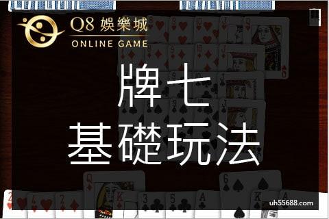 牌七-基礎玩法