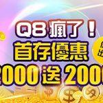 Q8優惠-首儲2000