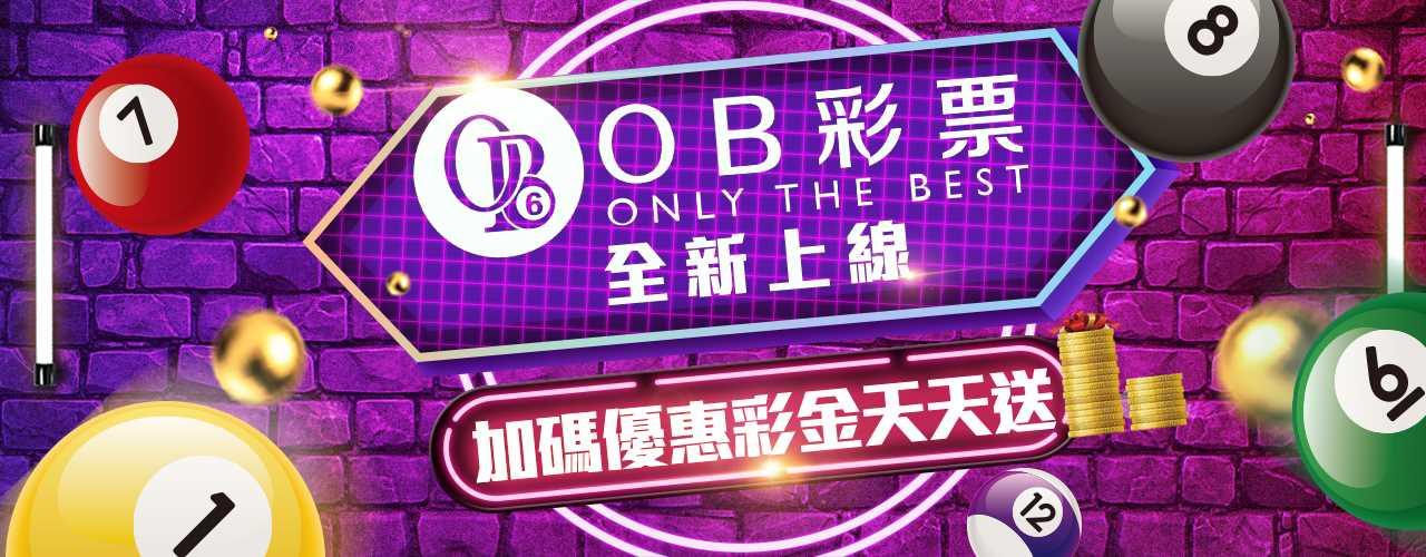 2021年最新彩票館OB